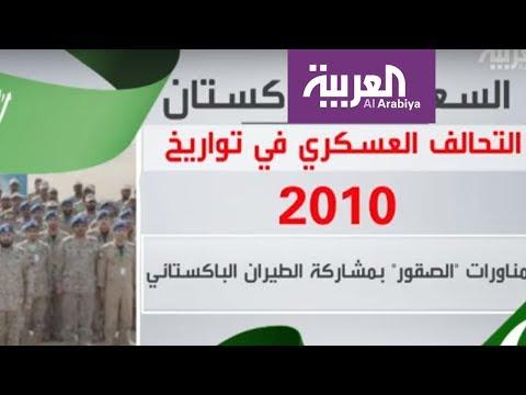 السعودية وباكستان.. تحالف عسكري متين  - نشر قبل 55 دقيقة