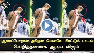 Vijay Mass Dance in Thalapathy 64 Opening Song | Dhanush Song Like Aalaporan Thamizhan | Pattas