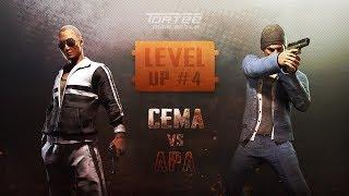 Level UP #4 (ПРАВИЛА СТРИМА В ОПИСАНИИ)🎮PUBG Mobile