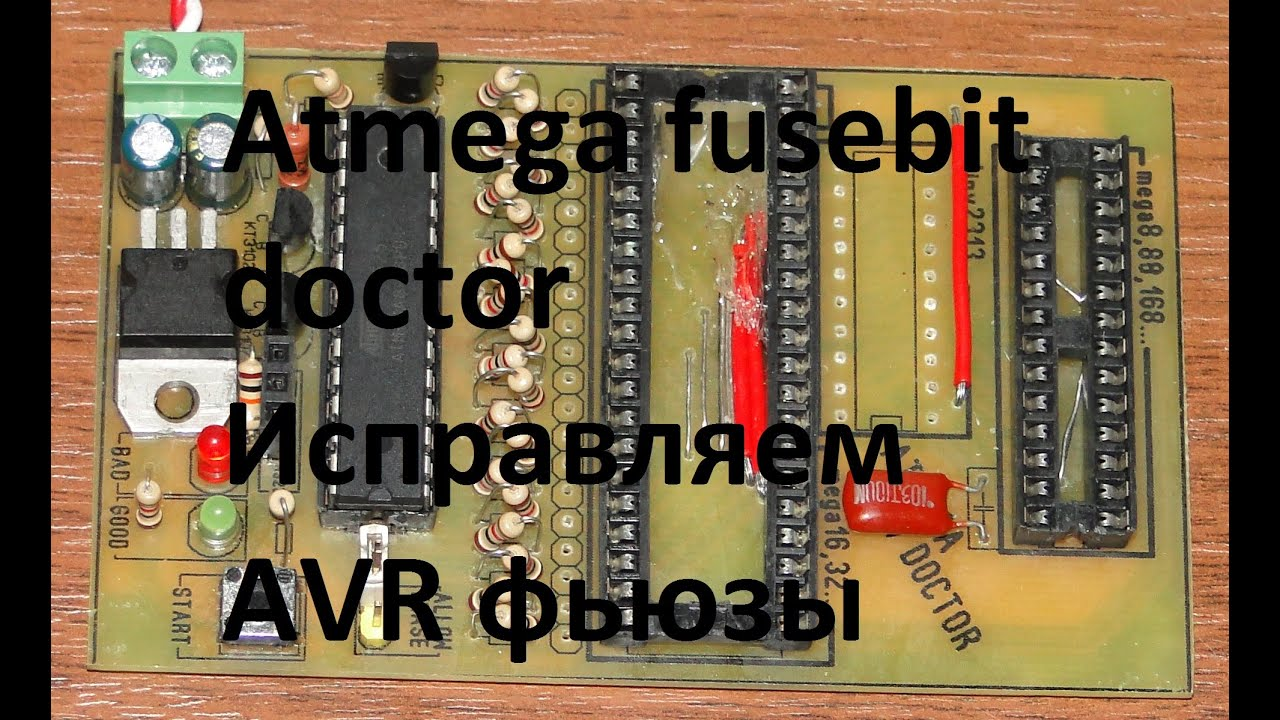 Atmega fusebit doctor схема