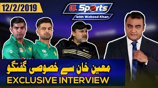 Moin Khan Interview   G Sports with Waheed Khan 12th February 2019