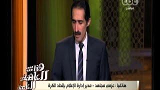 #هنا_العاصمة | عزمي مجاهد : أطالب الأهلي بعمل تظلم على إيقاف الشيخ غداً