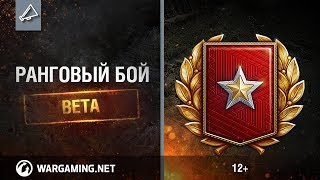 Режим ''Ранговий бій''. Бета-сезон [World of Tanks]