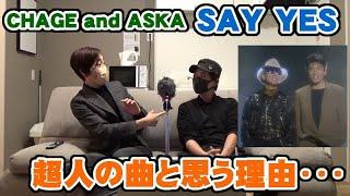 CHAGE and ASKA『SAY YES』は本当にヤバすぎる超人の曲だと思います【Room3の見れるラジオ】       (チャゲ&飛鳥 SAY YES プライド ひとり咲き)