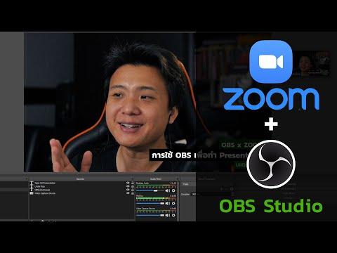 ใช้ Zoom ร่วมกับ OBS Studio เพื่อเพิ่มลูกเล่นในการใช้งาน