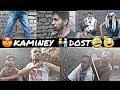 Kaminey dost most funny video | by funny mundy | raoti boys | Shalin rajpurohit