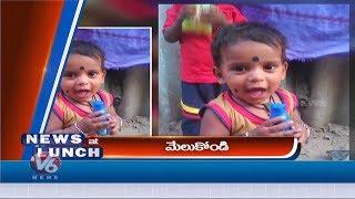 Head Lines | 1 Year Old Baby In Man Hole | Rainfall In Telangana | Janata Janardhan App  Telugu