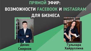 Прямой эфир Возможности Facebook и Instagram для бизнеса