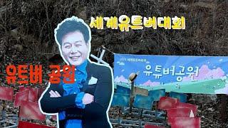 장뇌삼효능#장뇌삼당첨#유튜버대회 홍보대사 이정성TV
