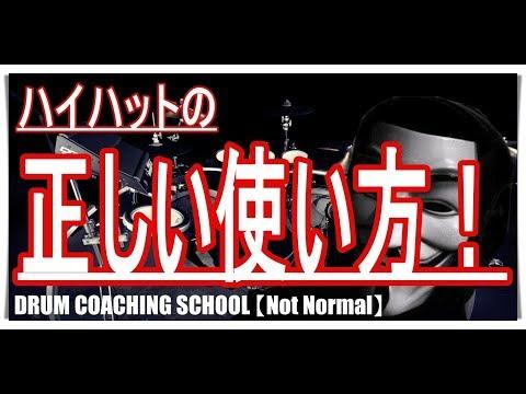 ハイハットの正しい使い方 Right how to use the hi hat ◆札幌のドラム教室Not Normal◆