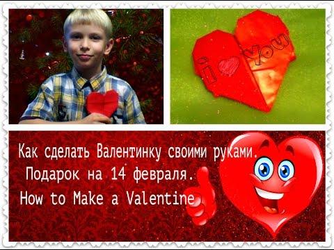 Cмотреть онлайн Как сделать Валентинку своими руками. Подарок на 14 февраля / DIY на день Святого Валентина