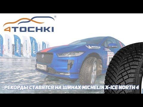 Рекорды ставятся на шинах MICHELIN X-Ice North 4
