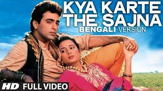 Kya Karte They Sajna (Bengali Version) | Lal Dupatta Malmal Ka | Ravi Chowdhury, Khushbu Jain