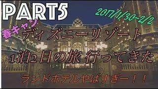 2017/1/30〜2/2春キャン ディズニーリゾート1泊2日の旅 行ってきた part5 thumbnail