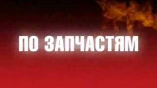 Запчасти для иномарок TeamParts.ru(, 2010-02-16T10:54:21.000Z)