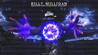 Billy Milligan Единственный Нормальный Хэллоуин