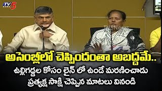 Eyewitness Women Revealed Gudivada Rythu Bazar Man Incident | Chandrababu on Onion Price |TV5 News