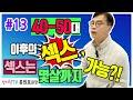 부부의 성(성교횟수) - YouTube