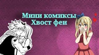Мини-комиксы Хвост феи // НаЛю