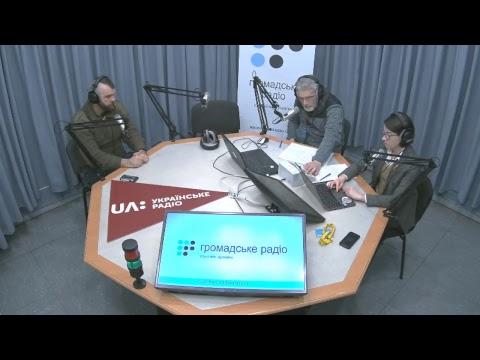 Громадське радіо: День злуки і ланцюг єднання