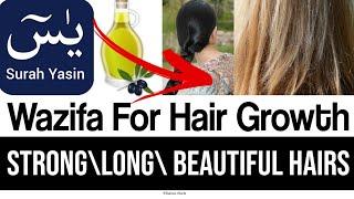 Balo Ko Khoobsurat Banane Ka Amal || Wazifa For || Beautiful Hair || HAIR GROWTH/ LONG & STRONG