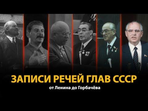 Записи речей глав СССР от Ленина до Горбачёва | History Lab