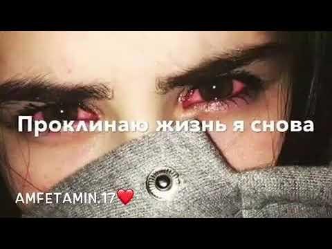Жизнь мою ты погубил💔💔💔