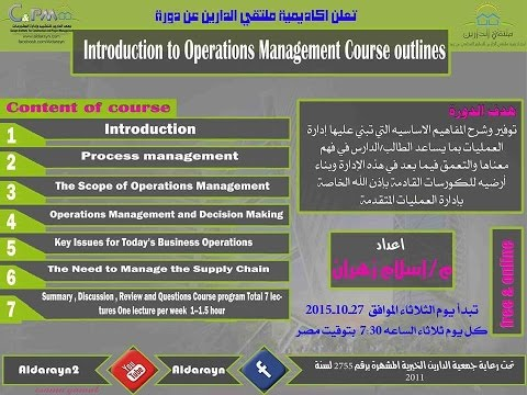Introduction To Operations Management | Aldarayn Academy | Lec 3,6