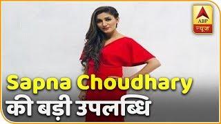 OMG !  Sapna Choudhary's HUGE ACHIEVEMENT | ABP News