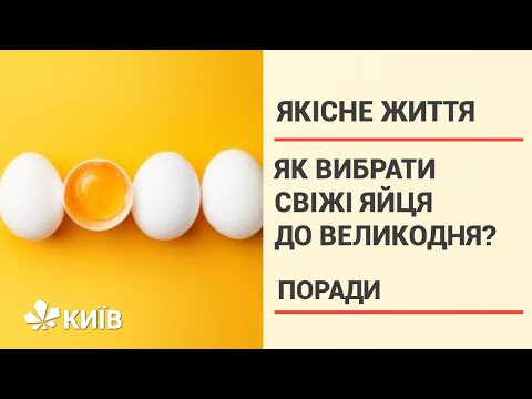 Як визначити свіжість яєць при покупці #ЯкіснеЖиття