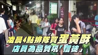 凌晨排隊買蛋黃酥 店員為品質吼「信徒」 | 台灣蘋果日報