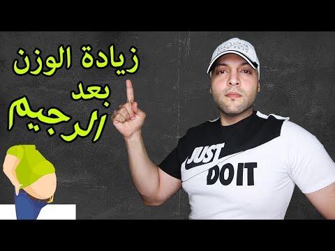 أسباب عودة زيادة الوزن بعد الرجيم و ما الحل | Weight regain after diet