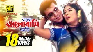 ব ন স ত Ami Shakile Bappy Asol
