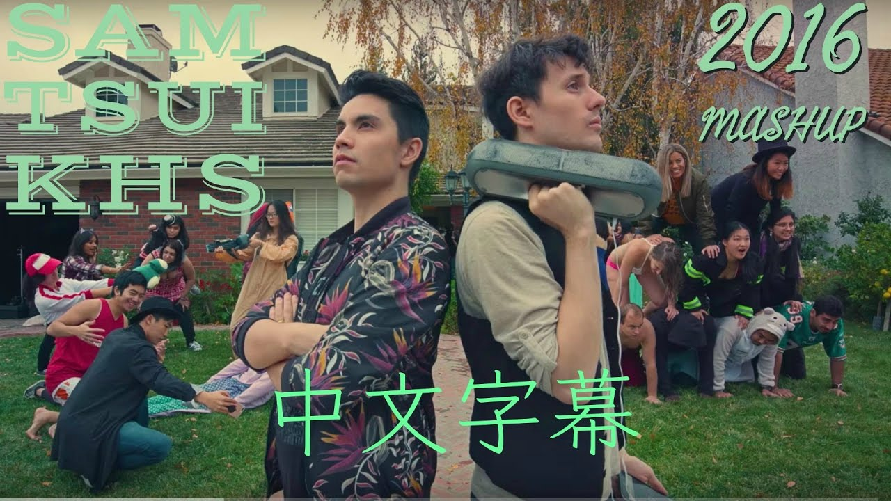 Sam Tsui Khs 2016 Mashup Every Hit Song In 4 Minutes 中文字幕