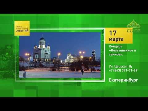 Анонсы православных событий. 17 марта 2020. Екатеринбург