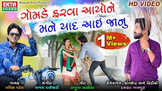 Gomde Farva Aayo Ne Mane Yaad Aai Janu || Pravin Patel || HD Video || Ekta Sound