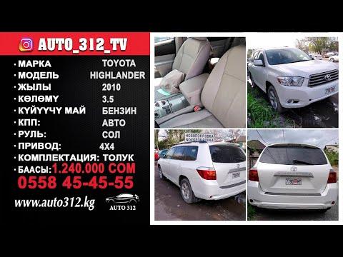 Продажа авто КР 06.05.2020