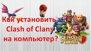 Установка Clash of Clans на ПК Windows(скачать bluestacks - https://cloud.mail.ru/public/85gn/z1BFNZ1Rg music - https://yadi.sk/d/1igQtH7I23Y_g Как установить Clash of Clans на компьютер Clash ..., 2016-02-21T12:56:30.000Z)