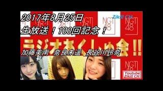 サポート:関田将人(もじゃ)さんFM新潟HP↓