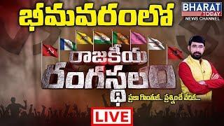 Rajakiya Rangasthalam Live Debate From Bhimavaram    Political Battlefield    Bharat Today LIVE