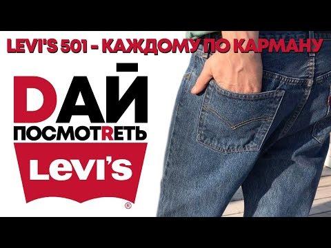 LEVI'S 501 - ГДЕ КУПИТЬ ОРИГИНАЛ НЕДОРОГО?