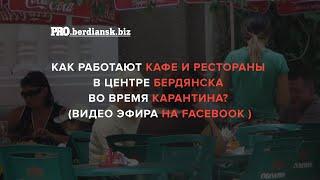 БЕРДЯНСК КАФЕ И РЕСТОРАНЫ ВО ВРЕМЯ КАРАНТИНА
