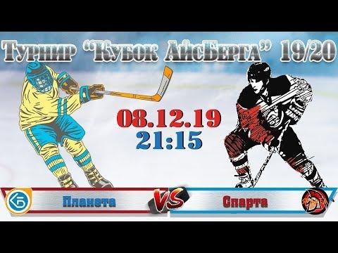 ХК Планета VS ХК Спарта - Кубок АйсБерга 19/20