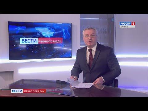 Вести. Брянск. Правопорядок (эфир 06.06.2020)
