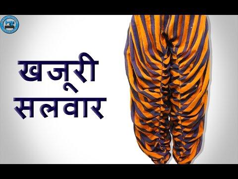 Latest Khajuri (Khajoori)  Salwar   Cutting and Stitching   BST