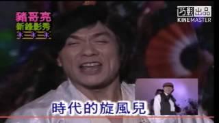 豬哥亮介紹日本戲劇演歌國寶級大師的歌手與演員.