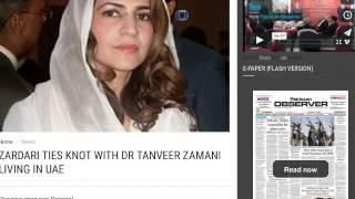 Asif Zardari Tanveer Zamani & son SAJAWAL - Dunya TV