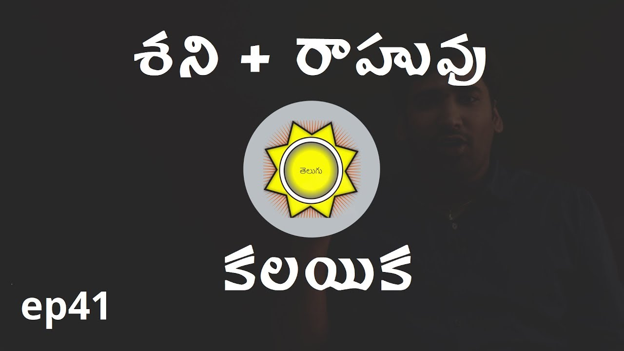 Saturn and Rahu Conjunction | Learn Astrology in Telugu |  ep41