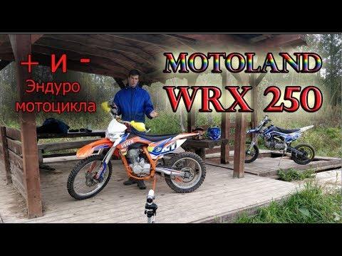 Честный обзор MOTOLAND WRX 250 по результатам эксплуатации!