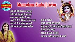 Manmohana Kanha - Jukebox - Radha Shyam Bhajan - Hindi Bhakti Song - Poonam Raj
